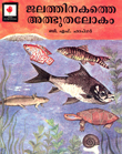 Wonder World Under Water (Malayalam)