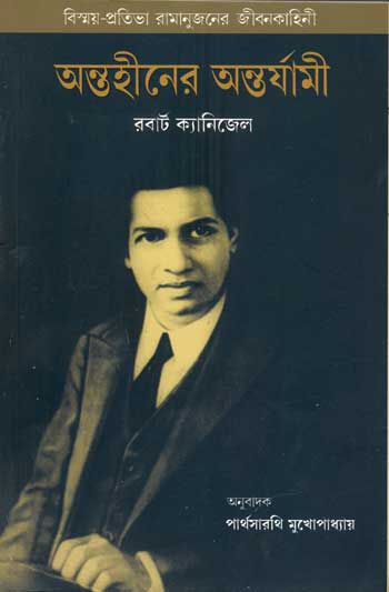 The Man Who Knew Infinity : A Life of the Genius Ramanujan (Bangla)
