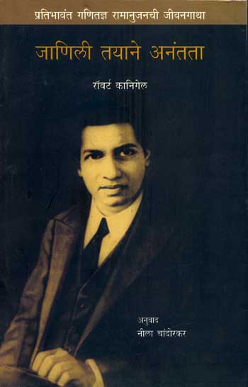 The Man Who Knew Infinity : A Life of the Genius Ramanujan (Marathi)