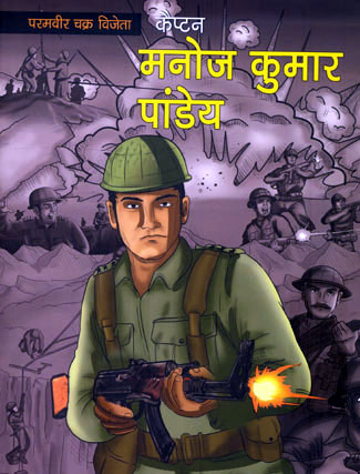 CAPTAIN MANOJ KUMAR PANDEY