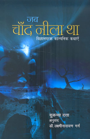 ONCE UPON A BLUE MOON (Hindi)