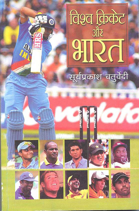Vishwa Cricket Aur Bharat (Hindi)
