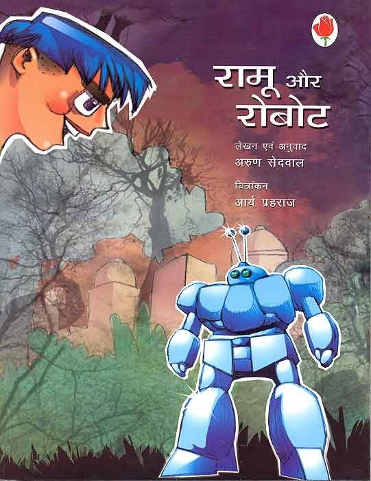 Ramu Aur Robot (Hindi)