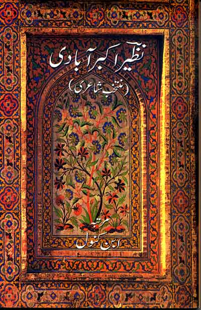 Nazeer Akbarabadi:Selected Poetry (Urdu)