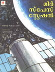 Mir Space Station (Malayalam)