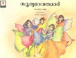 The Sun Fairies (Malayalam)