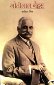 Motilal Nehru (Hindi)