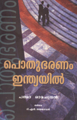 Public Administration in India (Malayalam)